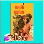 ยอดรักคนเถื่อน The Outlaw Hearts รีเบ็คก้า แบรนเดอวีนน์ (Rebecca Brandewyne) กฤติกา ฟองน้ำ
