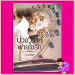 บ่วงวิวาห์พ่ายใจรัก Forbidden Forever ว่านดาว แพสชั่น PASSION ในเครือ อินเลิฟ