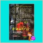 ตามพิทักษ์รักเธอผู้เดียว Standing in the Shadows (The McCloud Brothers) แชนนอน แมคเคนน่า (Shannon McKenna) เจมินี่ คริสตัล พับลิชชิ่ง