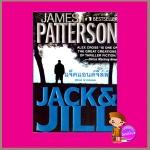 แจ็คแอนด์จิลล์ Jack&Jill เจมส์ แพทเทอสัน(James Patterson) สุวิทย์ ขาวปลอด วรรณวิภา