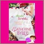 เสี่ยงรักวิวาห์เร้น ชุดวิวาห์พาฝัน3 Fiance' by Friday (Weekday Brides series)แคทเธอรีน บายบี (Catherine Bybee) ปิยะฉัตร แก้วกานต์