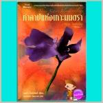 คำสาปแห่งเกาะมนตรา ตอน วิมานดิน Three Sister Island Trilogy :Heaven and Earth นอร่า โรเบิร์ตส์ (Nora Roberts) จรรย์สมร Pearl
