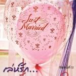 เล่ห์รักพันธนาการใจ Just Married มักเน่ ทำมือ << สินค้าเปิดสั่งจอง (Pre-Order) ขอความร่วมมือ งดสั่งสินค้านี้ร่วมกับรายการอื่น >> หนังสือออก ต้น พ.ย. 59
