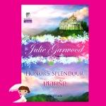 เชลยรัก Hornor's Splendour จูลี การ์วูด (Julie Garwood) พิชญา แก้วกานต์