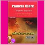เหยี่ยวข่าวสาวจารชน ชุดI-Team1 Extreme Exposure พาเมลา แคลร์(Pamela Clare) จีรณี คริสตัล พับลิชชิ่ง