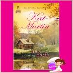 หนึ่งในดวงใจ Nothing but Velvet แคท มาร์ติน(Kat Martin) สีตา แก้วกานต์