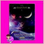 พลอยจันทร์พันดาว ชุด เรือนพระจันทร์ veerandah(วีรันดา) ทำมือ