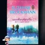 แผนซ้อนซ่อนรัก Hero Under Cover ซูซาน บรอคแมนน์ (Susan Brockmann) พิชญา เกรซ