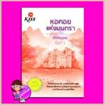 หอคอยแห่งมนตรา (มือสอง) ชุด The Princess สัตตบุษย์ คิส KISS ในเครือ สื่อวรรณกรรม