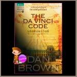 รหัสลับดาวินชี The Davinci Code แดน บราวน์ (Dan Brown) อรดี สุวรรณโกมล แพรว