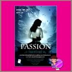ทิพยทัณฑ์ Passion (Fallen #3) ลอเรน เคท(Lauren Kate) นลิญ Post Books