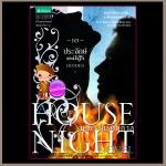 ประจักษ์แห่งอสูร ชุดเคหาสน์รัตติกาล10 Hidden (House of Night10) พี.ซี. แคสต์+คริสทิน แคสต์ (P.C. Cast + Kristin Cast) มณฑารัตน์ แพรว