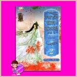 ลำนำรักเทพสวรรค์ ภาค 2 เล่ม 2 ห้วงคำนึง ดวงใจนิรันดร์ ถงหัว (桐华 ) อรจิรา สยามอินเตอร์บุ๊คส์