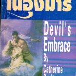 ในอุ้งมาร Devil Embrace พิมพ์ 2 แคทเธอรีน คูลเธอร์ (Catherine Coulter) เกษวดี ฟองน้ำ