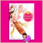 ตำนานรักเหนือภพ เล่ม 2 ฮวาเชียนกู่(花千骨) The Journey of Flower Fresh กั่วกัว ( Fresh果果) พริกหอม แจ่มใส มากกว่ารัก