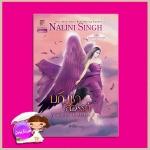 บัญชาสวรรค์ รวมเรื่องสั้น ชุด เทพบุตรแดนสวรรค์ Angels' Flight นลินี ซิงห์(Nalini Singh) สาริน แก้วกานต์