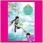 ชายาสะท้านแผ่นดิน เล่ม1 Fei Guan Tian Xia Volume1 อี๋ซื่อเฟิงหลิว กรวิภา แจ่มใ ส มากกว่ารัก