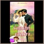 ร้อยเล่ห์...เสน่หา ชุด The Bridal Stories 1 The Bridal Season คอนนี่ บรอคเวย์ (Connie Brockway) จิตอุษา ภัทรา