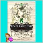 กุญแจแห่งความรู้ Key of Knowledge นอร่า โรเบิร์ตส์ (Nora Roberts) ปิยะภา Pearl
