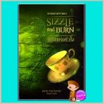 นิมิตแห่งหัวใจ Sizzle and Burn The Arcane Society Book 3 เจย์น แอนน์ เครนทซ์ (Jayne Ann Krentz) สิริญญ์ Pearl