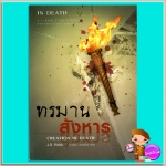 ทรมารสังหาร อินเดธ 25 (In Death 25) Creation In Death เจ.ดี.ร๊อบบ์(J.D.ROBB) วรรธนา เพิร์ล พับลิชชิ่ง