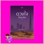 ดวงใจฮัสซานัล ชุด Desert Kisses จุมพิตในรอยทราย baiboau พิมพ์คำ Pimkham ในเครือ สถาพรบุ๊คส์