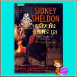 เพลิงแค้นล้างตระกูล The Sky Is Falling ซิดนีย์ เชลดอน (Sidney Sheldon) ศศมาภา แพรว