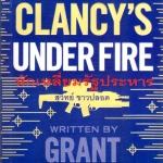 หักเหลี่ยมรัฐประหาร Tom Clancy's Under Fire (A Jack Ryan Jr Novel) ทอม แคลนซี่(Tom Clancy) Grant Blackwood สุวิทย์ ขาวปลอด วรรณวิภา