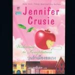 วุ่นรักเมืองอลเวง Welcome to Temptation เจนนิเฟอร์ ครูซี่ (Jennifer Crusie) อารีแอล แก้วกานต์