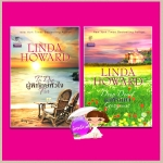 ชุด แบลร์ มัลลอรี่ ผู้พิทักษ์หัวใจ เล่ห์ริษยา To Die For : Drop Dead Gorgeous ลินดา โฮเวิร์ด (Linda Howard) พิชญา แก้วกานต์