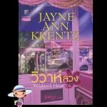 วิวาห์ลวง Wildest Heart เจย์น แอนน์ เครนทซ์ (Jayne Ann Krentz) พิชญา แก้วกานต์