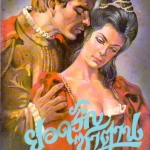 ยอดรักของซาตาน พิมพ์ 1 The Silver Devil เทเรซ่า เดนนิส(Teresa Denys) เกษวดี ฟองน้ำ