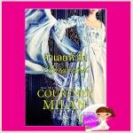 จำเลยหัวใจ ชุดเทอร์เนอร์3 Unraveled คอร์ทนีย์ มิลาน(Courtney Milan) กัญชลิกา แก้วกานต์