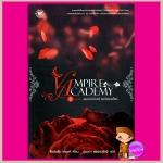 Vampire Academy1ตอนองครักษ์กับเจ้าหญิงแวมไพร์ Vampire Academy ริเชลล์ มี้ด(Richelle Mead) ต้องตา สุธรรมรังษี แจ่มใส