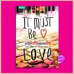 คดีหัวใจหมายรัก It Must Be Love ราเชล กิบสัน(Rachel Gibson) จิตราพร โนโตดะ แพรวในเครืออมรินทร์