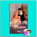 เจ้าสาวแสนพยศ A Belated Bride (Rogues #2) คาเรน ฮอว์กินส์(Karen Hawkins) พิชญา ภัทรา