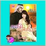 พรมรักเหนือผืนทราย(มือสอง)ปวารตี มายเลิฟ My love ในเครือ ดอกหญ้า Dokya