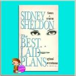 ริษยา&อาฆาต The Best Laid Plans ซิดนีย์ เชลดอน(Sidney Sheldon) สุวิทย์ ขาวปลอด วรรณวิภา