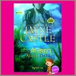 สุดสนธยา ชุดฮาร์โมนี่1 After Dark เจย์น คาสเซิล (Jayne Castle) ญาดา แก้วกานต์