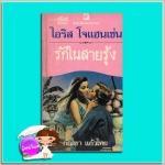 รักในสายรุ้ง ชุดเซดิข่าน 4 Capture the Rainbow (Sedikhan #4) ไอริส โจแฮนเซ่น(Iris Johansen) กัณหา แก้วไทย แก้วกานต์