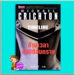 ข้ามเวลาฝ่ามิติอันตราย Timeline ไมเคิล ไครซ์ตัน(Michael Crichton) ขจรจันทร์ นานมีบุ๊คส์ NANMEEBOOKS