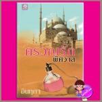 ครวญรักพิศวาส ชุด ทรายร้อนสวาท อินทุภา จัสมิน Jasmine Publishing ในเครือ กรีนมายด์