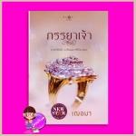 ภรรยาเจ้า ชุด อาภรณ์ประดับรัก เฌอมา พิมพ์คำ Pimkham ในเครือ สถาพรบุ๊คส์