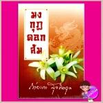มงกุฎดอกส้ม ถ่ายเถา สุจริตกุล แสงดาว