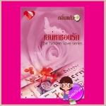 เสน่หาซ่อนรัก Thanudecha's love Series กลิ่นแก้ว พิมพ์อักษร