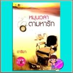 หมุนเวลาตามหารัก (มือสอง) ดาริยา พิมพ์คำ Pimkham ในเครือ สถาพรบุ๊ค