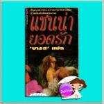 แชนน่ายอดรัก พิมพ์ 3 Shanna แคทเธอลีน อี. วูดิวิท(Kathleen E. Woodiwiss) บารส ฟองน้ำ
