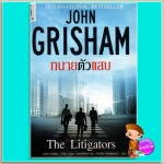 ทนายตัวแสบ The Litigators จอห์น กริชแชม(John Grisham) สมพล จาตุศรีพิทักษ์และธัญทิพย์ นันทพัฒน์สิริ นกฮูก