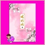 หงส์ขังรัก เล่ม 4 凤囚凰 เทียนอีโหย่วเฟิง พริกหอม แจ่มใส มากกว่ารัก