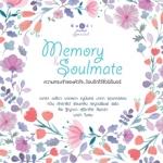 Memory & Soulmate ความทรงจำของหัวใจ...โอบรักไว้ชั่วนิรันดร์ รวมนักเขียน พิมพ์คำ Pimkham ในเครือ สถาพรบุ๊คส์